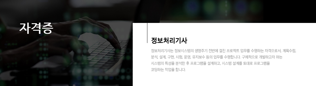 정보처리기사 - 실기
