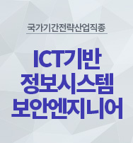 ICT기반 정보시스템 보안엔지니어 양성